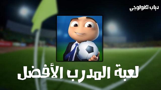 online soccer manager 2020