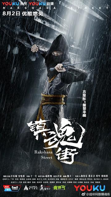 Rakshasa Street Chinese web series