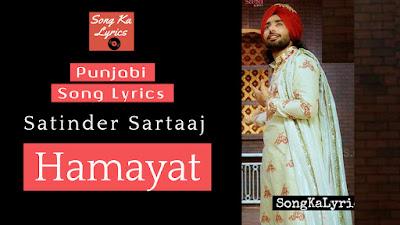 hamayat-lyrics