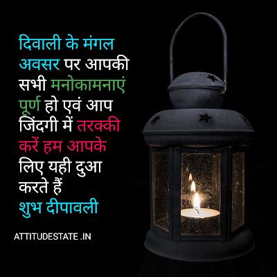दीपावली स्टेटस हिंदी Diwali 2020 Wishes