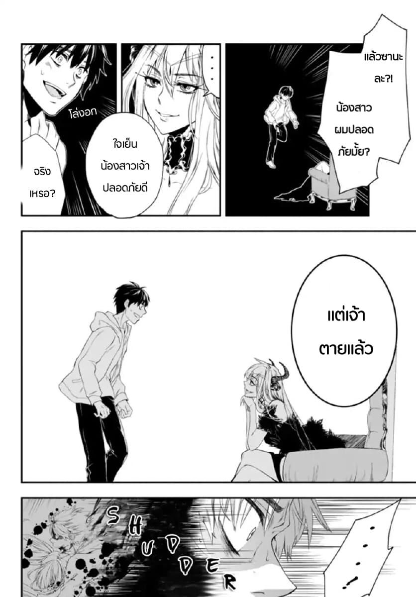 อ่านการ์ตูน Isekai Man Chikin -HP 1 no Mama de Saikyou Saisoku Danjon Kouryaku ตอนที่ 1 หน้าที่ 28
