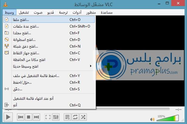 تشغيل مقاطع الفيديو برنامج vlc media player