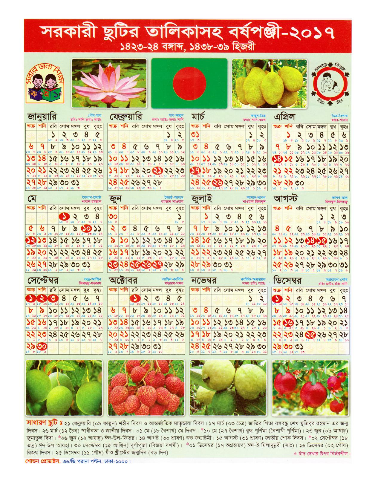 Calendar Bangla : Bangladesh government holiday calendar life in