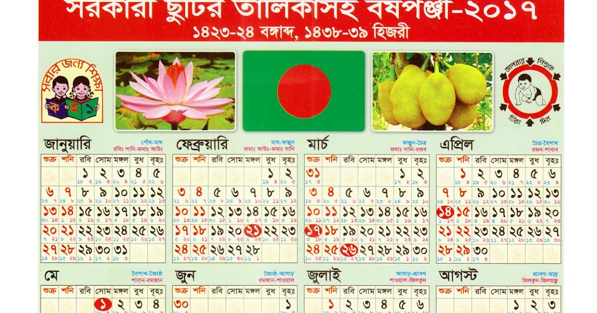 Bangladesh Government Holiday Calendar 2017   Life in Bangladesh