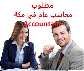 وظائف السعودية مطلوب محاسب عام في مكة Accountant