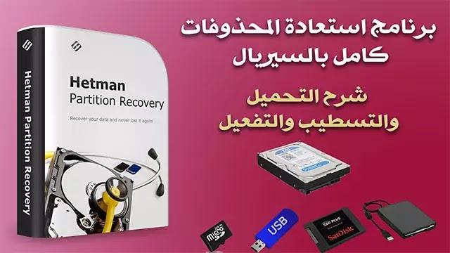 تحميل برنامج hetman partition recovery افضل برنامج إستعادة المحذوفات حتي بعد التقسيم والفورمات بالتفعيل