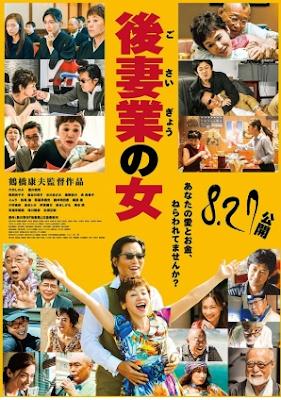 Sinopsis Film Jepang Terbaru : Black Widow Business (2016)