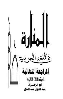 تحميل مراجعة ليلة امتحان اللغة العربية بالإجابات الصف الثالث الثانوي 2020 مستر أبو الزهراء
