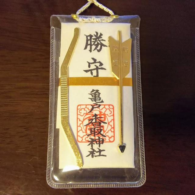 亀戸 香取神社 スポーツの神 勝守