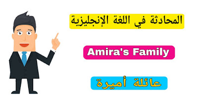 تعلم المحادثة الانجليزية عائلة أميرة Conversation in English Amira's Family