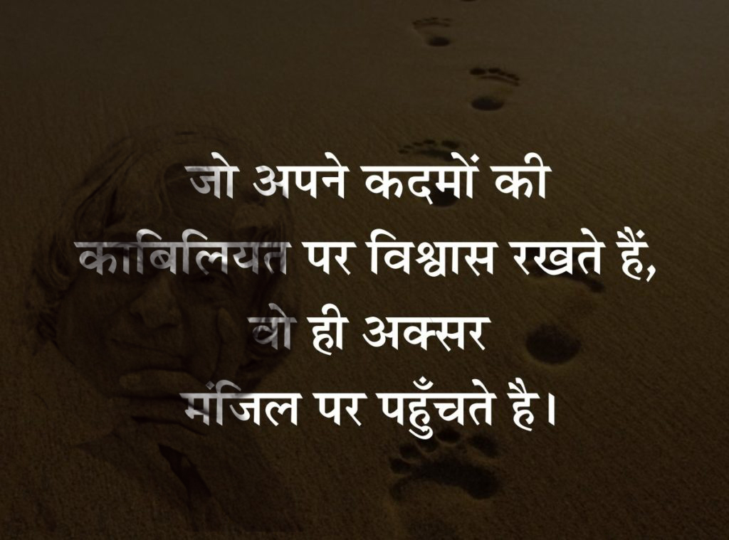 Inpirational Truth Of Life Quote in Hindi