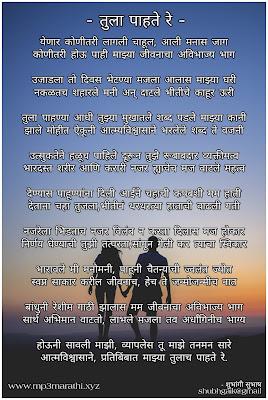 marathi poems on love,marathi poem for husband, marathi kavita,marathi poem for wife,marathi poem about love,marathi poem for gf,marathi poem girlfriend