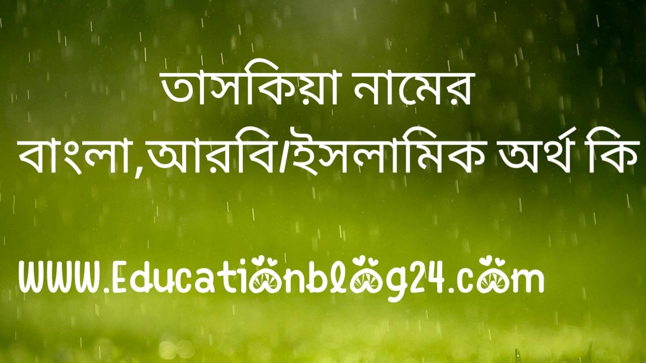 Taskiya name meaning in bengali,   তাসকিয়া নামের অর্থ কি, তাসকিয়া নামের বাংলা অর্থ কি, তাসকিয়া নামের ইসলামিক অর্থ কি, তাসকিয়া কি ইসলামিক / আরবি নাম