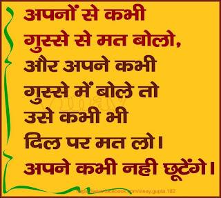 Aaj Ka Vichar