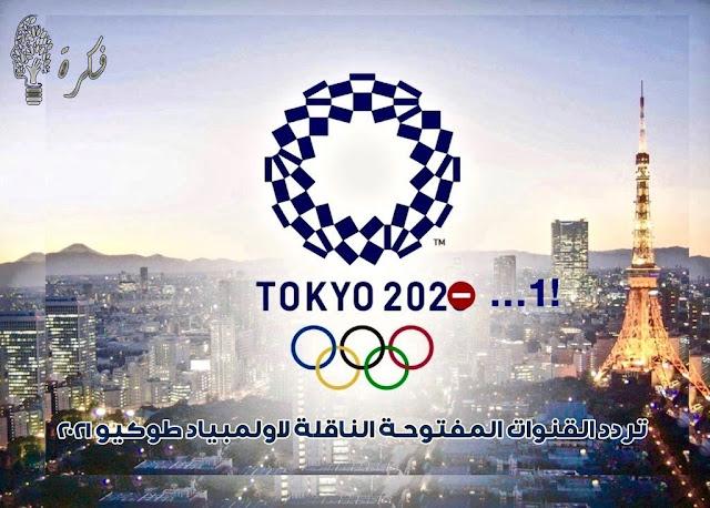 تردد القنوات المفتوحة الناقلة لاولمبياد طوكيو 2021