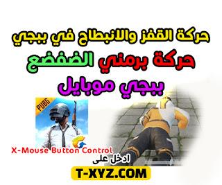 ببجي طريقة عمل حركة القفز والانبطاح في ببجي علي المحاكي - حركة الضفدع - حركة برمني - بدون ماوس جيمنج