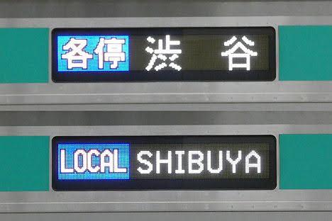 東急田園都市線 各停 渋谷行き6 5000系(フルカラーLED)