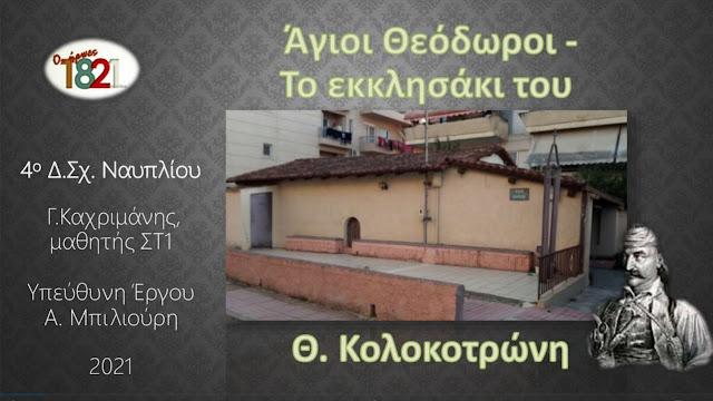 Άγιοι Θεόδωροι: Εργασία μαθητή του 4ου Δημοτικού Σχολείου Ναυπλίου για το εκκλησάκι του Θ. Κολοκοτρώνη