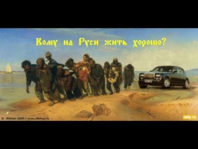 Кому на Руси жить хорошо: проекция на современную Россию