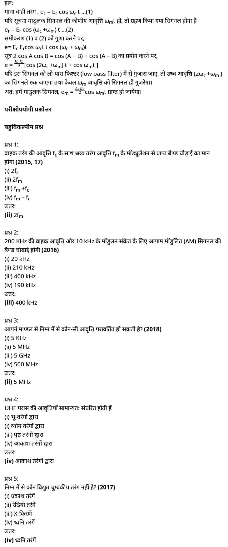 """""""Class 12 Physics Chapter 15"""", """"Communication Systems"""", """"(संचार व्यवस्था)"""", Hindi Medium  भौतिक विज्ञान कक्षा 12 नोट्स pdf,  भौतिक विज्ञान कक्षा 12 नोट्स 2021 NCERT,  भौतिक विज्ञान कक्षा 12 PDF,  भौतिक विज्ञान पुस्तक,  भौतिक विज्ञान की बुक,  भौतिक विज्ञान प्रश्नोत्तरी Class 12, 12 वीं भौतिक विज्ञान पुस्तक up board,  बिहार बोर्ड 12 वीं भौतिक विज्ञान नोट्स,   12th Physics book in hindi,12th Physics notes in hindi,cbse books for class 12,cbse books in hindi,cbse ncert books,class 12 Physics notes in hindi,class 12 hindi ncert solutions,Physics 2020,Physics 2021,Maths 2022,Physics book class 12,Physics book in hindi,Physics class 12 in hindi,Physics notes for class 12 up board in hindi,ncert all books,ncert app in hindi,ncert book solution,ncert books class 10,ncert books class 12,ncert books for class 7,ncert books for upsc in hindi,ncert books in hindi class 10,ncert books in hindi for class 12 Physics,ncert books in hindi for class 6,ncert books in hindi pdf,ncert class 12 hindi book,ncert english book,ncert Physics book in hindi,ncert Physics books in hindi pdf,ncert Physics class 12,ncert in hindi,old ncert books in hindi,online ncert books in hindi,up board 12th,up board 12th syllabus,up board class 10 hindi book,up board class 12 books,up board class 12 new syllabus,up Board Maths 2020,up Board Maths 2021,up Board Maths 2022,up Board Maths 2023,up board intermediate Physics syllabus,up board intermediate syllabus 2021,Up board Master 2021,up board model paper 2021,up board model paper all subject,up board new syllabus of class 12th Physics,up board paper 2021,Up board syllabus 2021,UP board syllabus 2022,  12 वीं भौतिक विज्ञान पुस्तक हिंदी में, 12 वीं भौतिक विज्ञान नोट्स हिंदी में, कक्षा 12 के लिए सीबीएससी पुस्तकें, हिंदी में सीबीएससी पुस्तकें, सीबीएससी  पुस्तकें, कक्षा 12 भौतिक विज्ञान नोट्स हिंदी में, कक्षा 12 हिंदी एनसीईआरटी समाधान, भौतिक विज्ञान 2020, भौतिक विज्ञान 2021, भौतिक विज्ञान 2022, भौतिक विज्ञान  बुक क्लास 12, भौतिक विज्ञान बुक इन हिंदी, बायोलॉजी क्ल"""