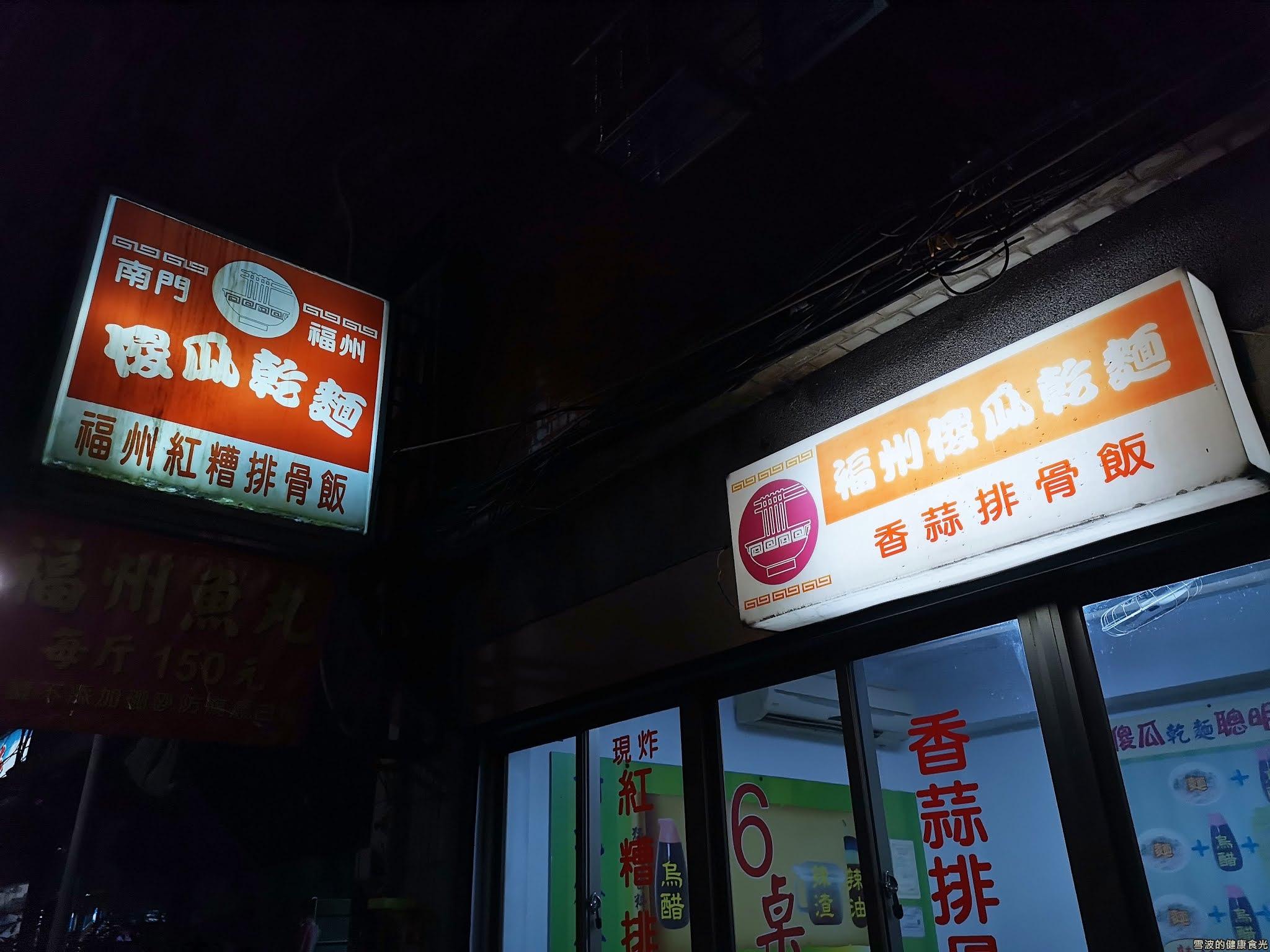 南門福州傻瓜乾麵