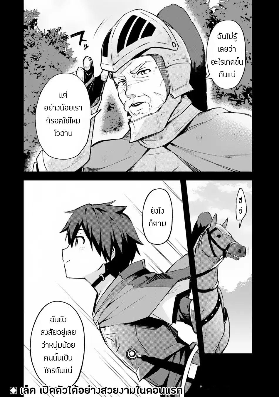 อ่านการ์ตูน Nido Tensei Shita Shounen wa S Rank Boukensha Toshite Heion ni Sugosu-zense ga kenja de eiyuu datta boku wa raisede wa jimini ikiru ตอนที่ 1 หน้าที่ 22