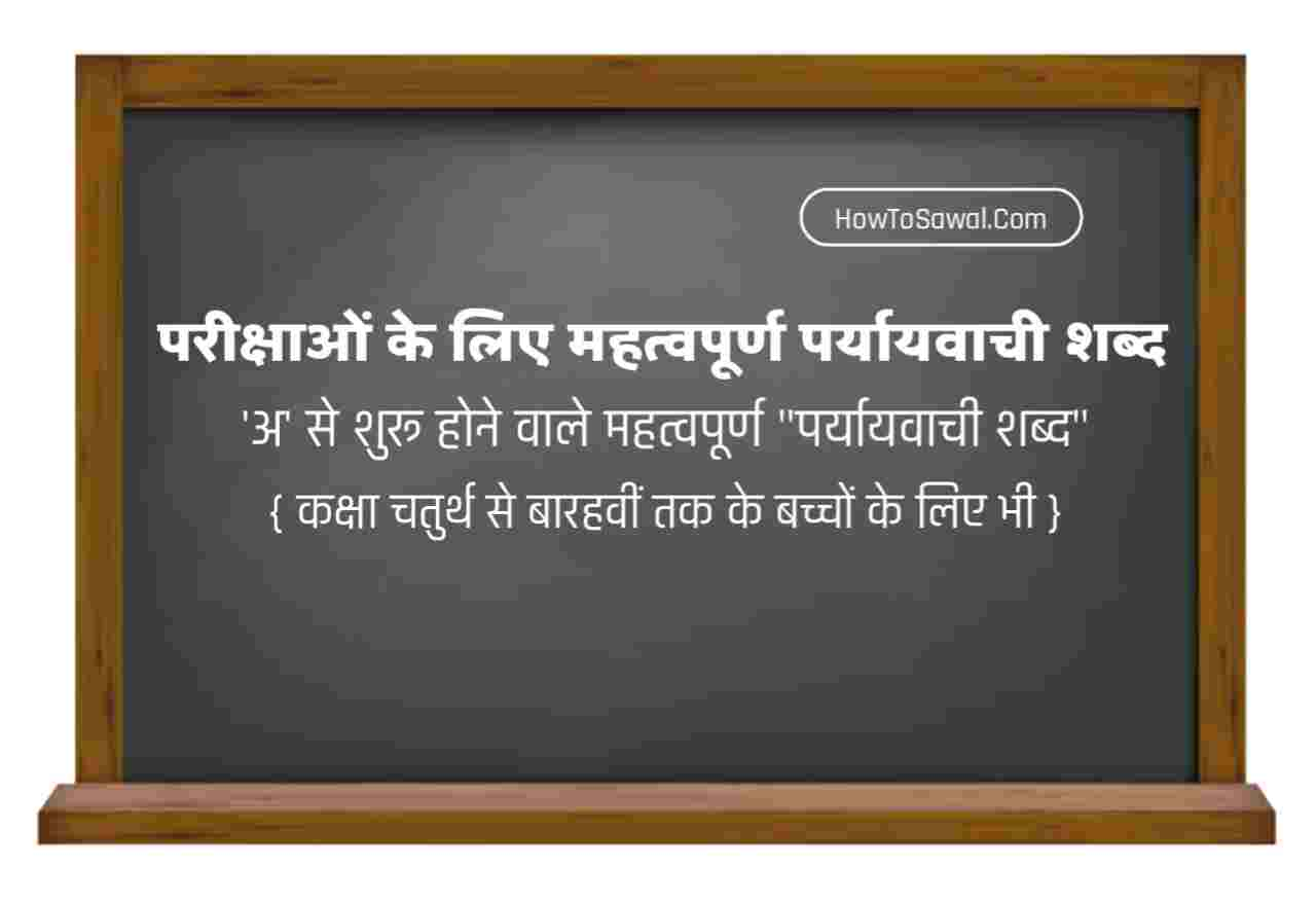"""'अ' शब्द से शुरू होने वाले महत्वपूर्ण पर्यायवाची शब्द - """"अ"""" से शुरू होने वाले समानार्थक शब्द - Synonyms Word In Hindi"""