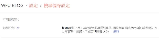 blogger-enable-blog-description-Blogger 只要做到這幾件事, 就能輕鬆加強 SEO 搜尋排名
