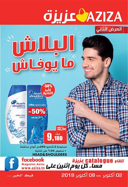 catalogue aziza tunisie octobre 2019
