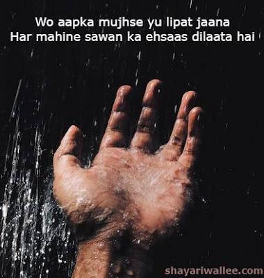 best sawan ki shayari in hindi