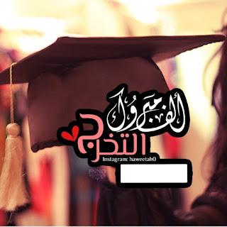 صور الف مبروك التخرج ٢٠١٩