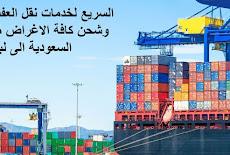 شركة نقل عفش من الرياض الى لبنان 0506688227 بأفضل وسائل الشحن البحرى من السعودية للبنان