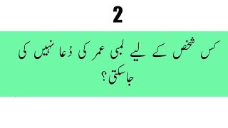 Common Sense Questions in Urdu | Common Sense Test Urdu