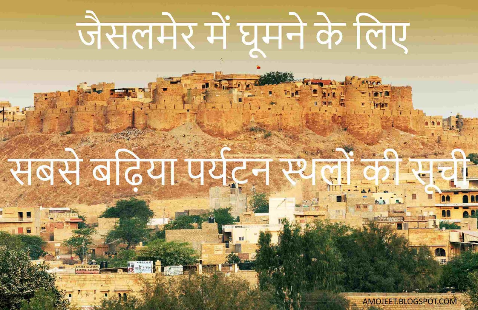 Best-Tourist-Places-in-Jaisalmer-To-Visit-tourist-jaisalmer-tour