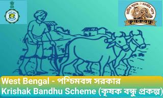 WB Krishak Bandhu Scheme (কৃষক বন্ধু প্রকল্প)