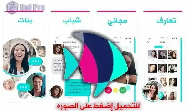 افضل 8 برامج تعارف مجانية للايفون والاندرويد dating apps