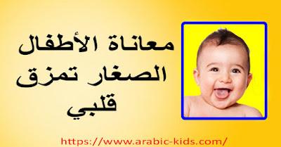 عبارات جميلة عن حب الأطفال