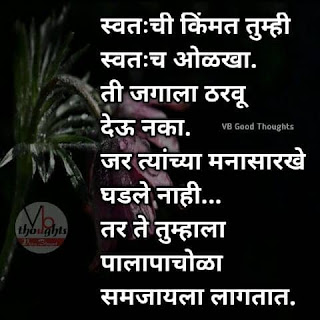 स्वतःची-किंमत-good-thoughts-in-marathi-on-life-motivational-quotes-with-photo-vb-good-thoughts