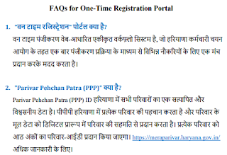 Haryana CET One Time Registration Portal
