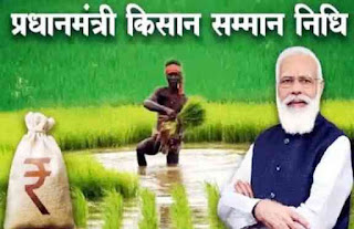 PM Kisan Yojana 9th Installment account में नहीं पहुंची पीएम किसान योजना की 9वीं किस्त, तो करें ये काम तुरंत हो जाएगा समाधान