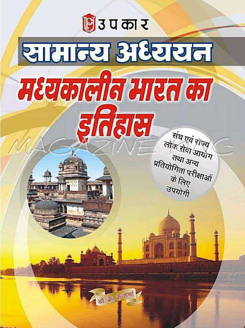 History of Medieval India : for all Competitive Exams PDF