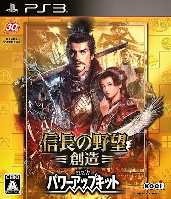 [PS3][信長の野望・創造 with パワーアップキット] (JPN) ISO Download