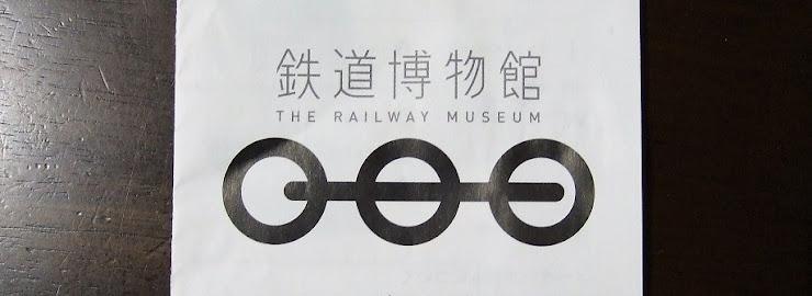 鉄道博物館のマーク