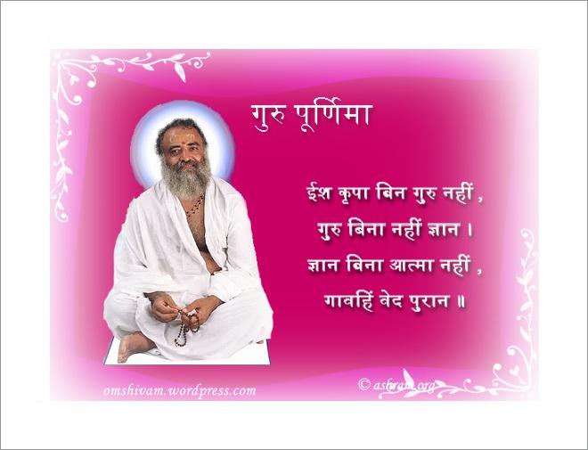 {Marathi}Guru Purnima 2015 Sms Text Messages Wishes