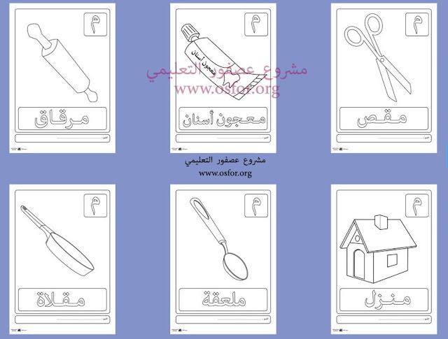 أوراق تلوين : المجموعة الخامسة www.osfor.org