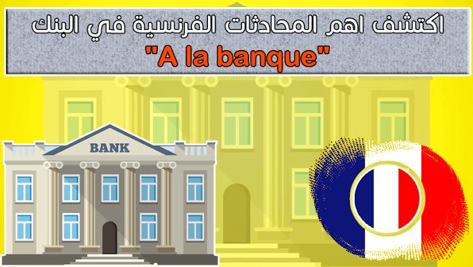 """اكتشف اهم المحادثات الفرنسية في البنك  """"A la banque"""""""