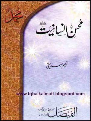 Mohsan-e-Ensaneeat Naeem Siddiqui