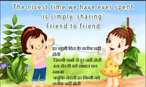 Happy Friendship day beautiful messages for honest friends
