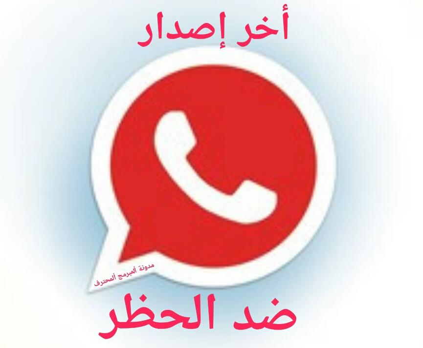 تحميل واتساب بلس الاحمر اخر تحديث Whatsapp Red 7 95