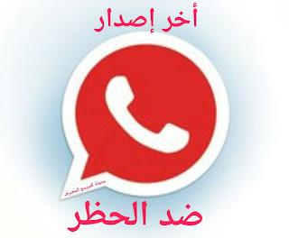 تحميل واتساب بلس الأحمر V7.91 أخر إصدار Whatsapp Red V7.91